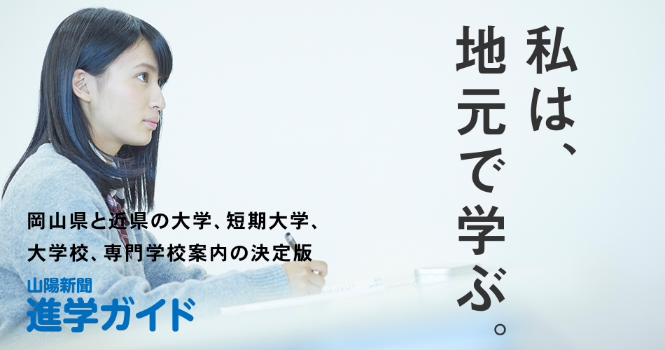 山陽新聞 進学ガイド
