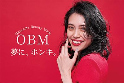 OBM(山陽新聞)